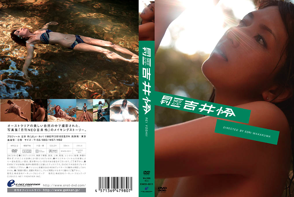 [ENEO-0011] 月刊NEOムービー 吉井怜 メイキングストーリー