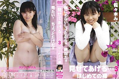 [DHH-03][渋谷書店] 見せてあげる・・・ 3 はじめての裸 佐々木みく Miku Sasaki