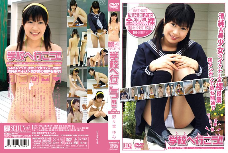 [DJJ-04][渋谷書店] せきらら少女白書 裸の授業編 4 野々宮ゆみ Yumi Nonomiya
