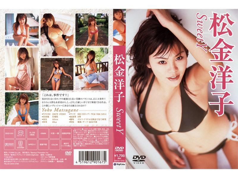 [DDCD-1010] 松金洋子 Yoko Matsugane – Sweet Y