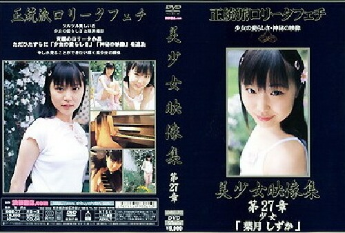 [DBE-27] 葉月しずか Shizuka Hazuki – 美少女映像集 第27章