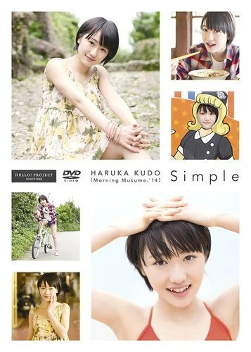 [EPBE-5499] Haruka Kudo 工藤遥 – Simple