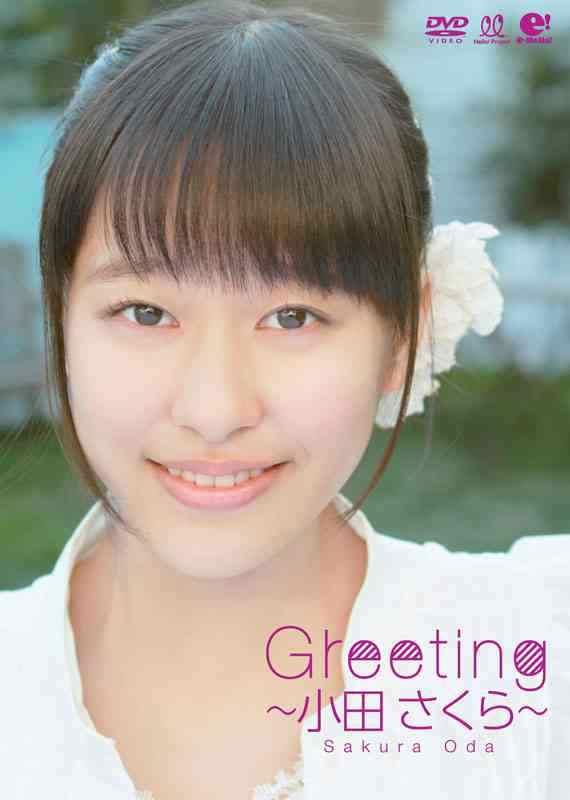 [UFBW-2075] Sakura Oda 小田さくら – Greeting -小田さくら-