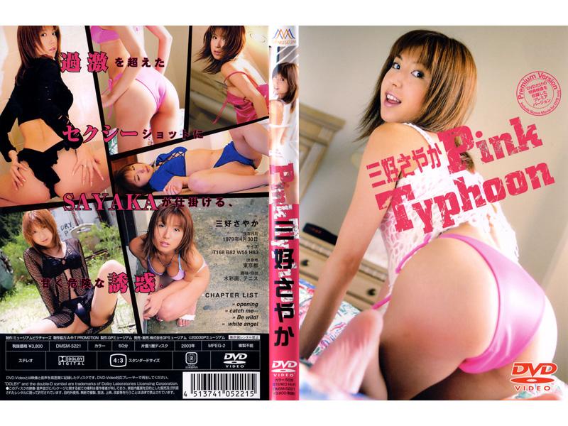 [DMSM-5221] Miyoshi Sayaka 三好さやか Pink Typhoon