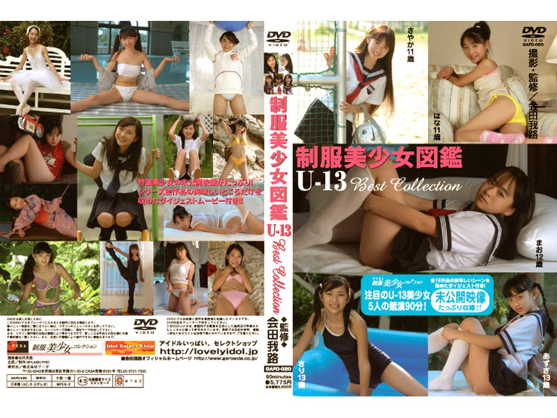 [GAFD-020] 制服美少女図鑑 U-13 Best Collection