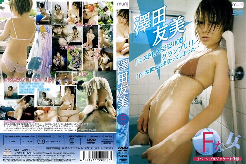 [DMSM-7882] Yumi Sawada 澤田友美 – Fな女