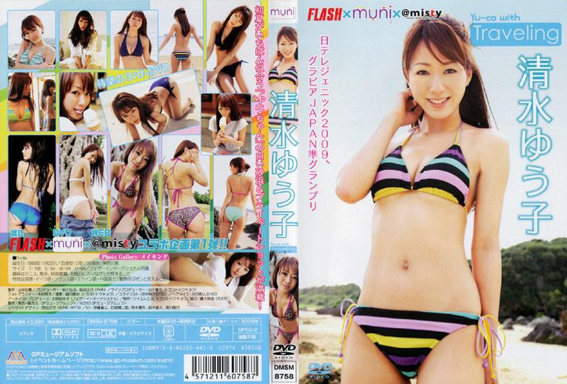 [DMSM-8758] 清水ゆう子 Yuko Shimizu – Traveling