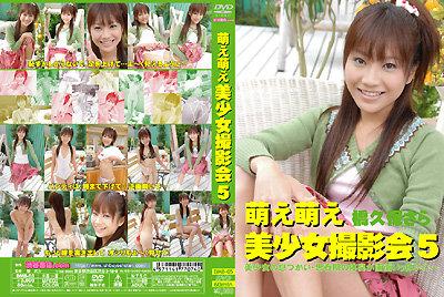 [DMB-05][渋谷書店] 萌え萌え美少女撮影会 5 橋久保さら Sara Hashikubo