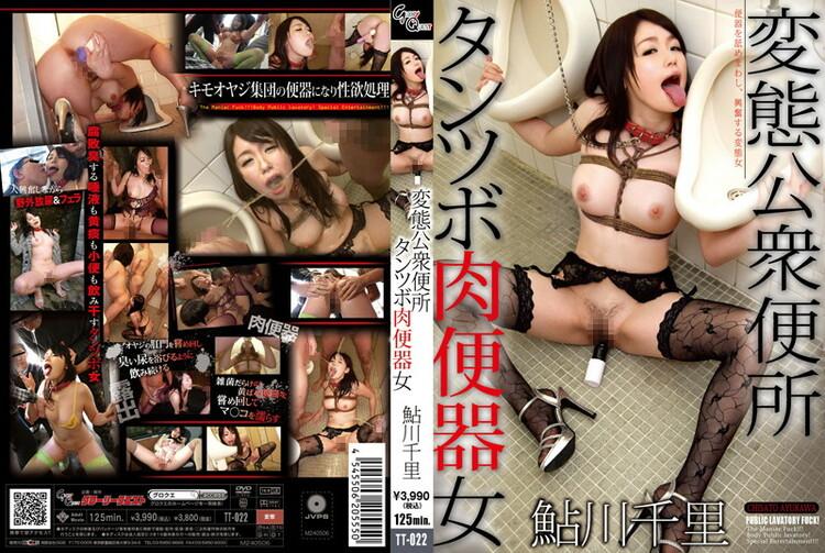 Ayukawa Senri - Ayukawa Senri woman pervert public toilet urinal meat Tantsubo (GLORYQUEST) SD 404p